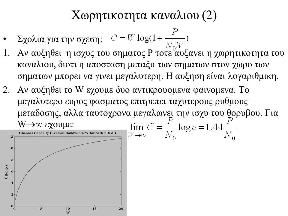 Χωρητικοτητα καναλιου (2) Σχολια για την σχεση: 1.Αν αυξηθει η ισχυς του σηματος Ρ τοτε αυξανει η χωρητικοτητα του καναλιου, διοτι η αποσταση μεταξυ τ
