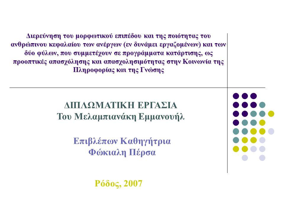Μελαμπιανάκης Εμμανουήλ2 Σκοπός Σκοπός της παρούσας εργασίας ήταν: να συλλεχθούν πληροφορίες σχετικά με το μορφωτικό επίπεδο και τη ποιότητα του ανθρώπινου κεφαλαίου των ενηλίκων ανέργων (εν δυνάμει εργαζομένων), που παρακολουθούν προγράμματα επιμόρφωσης, οι προσδοκίες τους να διερευνηθούν οι προσδοκίες τους, οι απόψεις τους για την αποτελεσματικότητα επένδυσης σε ανθρώπινο κεφάλαιο και την αποδοτικότητα της μόρφωσης να μελετηθούν οι απόψεις τους για την αποτελεσματικότητα επένδυσης σε ανθρώπινο κεφάλαιο και την αποδοτικότητα της μόρφωσης, και επιπρόσθετα η επίδραση του φύλου στη διαμόρφωση των αποφάσεων για το μέγεθος και το είδος του ανθρώπινου κεφαλαίουκαι στις προοπτικές απασχόλησης και απασχολησιμότητας να διερευνηθεί η επίδραση του φύλου στη διαμόρφωση των αποφάσεων για το μέγεθος και το είδος του ανθρώπινου κεφαλαίου και στις προοπτικές απασχόλησης και απασχολησιμότητας, στη σύγχρονη εποχή της Πληροφορίας και της Γνώσης.
