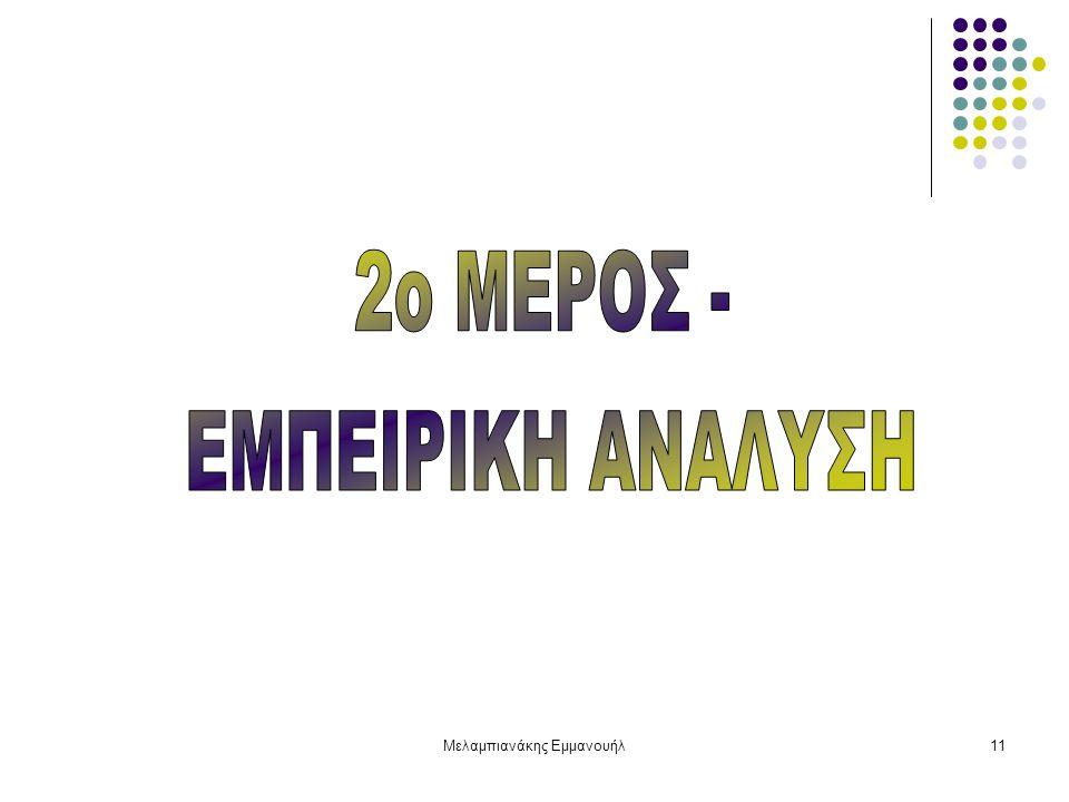Μελαμπιανάκης Εμμανουήλ11
