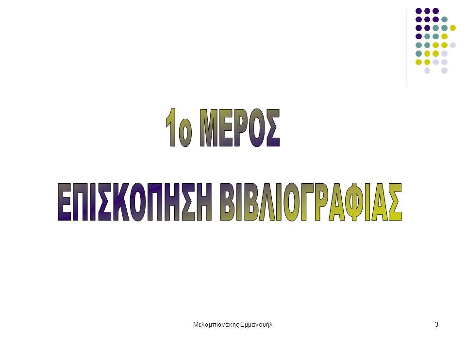 Μελαμπιανάκης Εμμανουήλ3