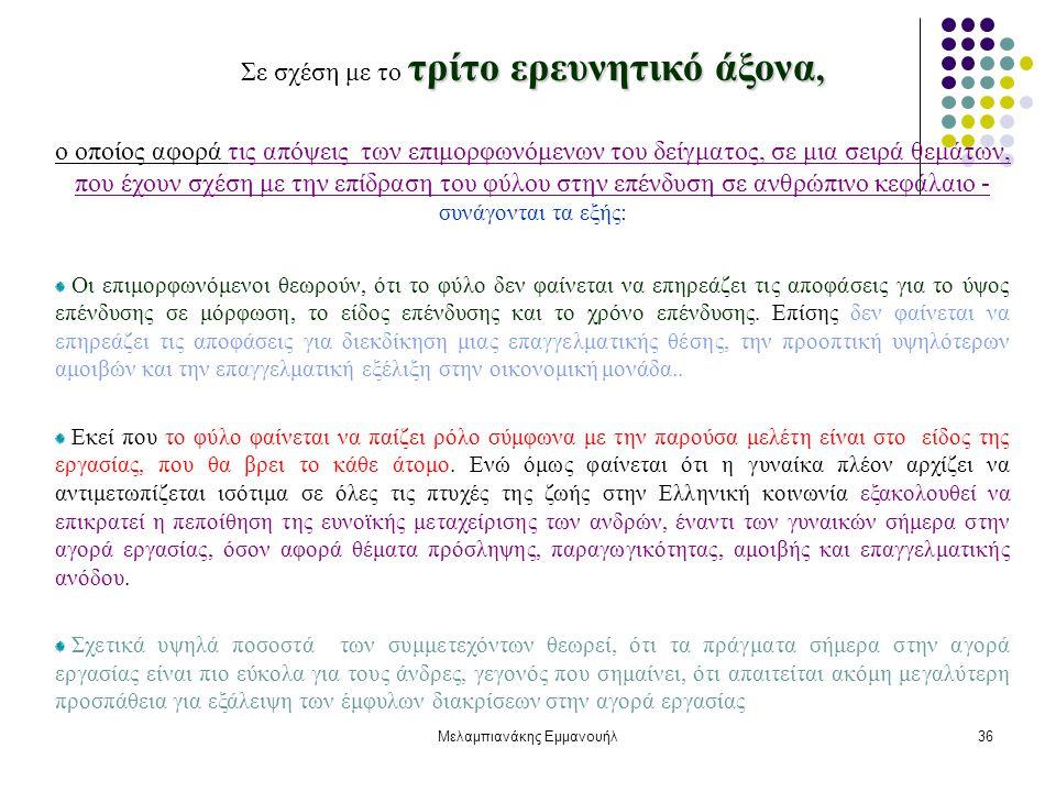 Μελαμπιανάκης Εμμανουήλ36 τρίτο ερευνητικό άξονα, Σε σχέση με το τρίτο ερευνητικό άξονα, ο οποίος αφορά τις απόψεις των επιμορφωνόμενων του δείγματος,