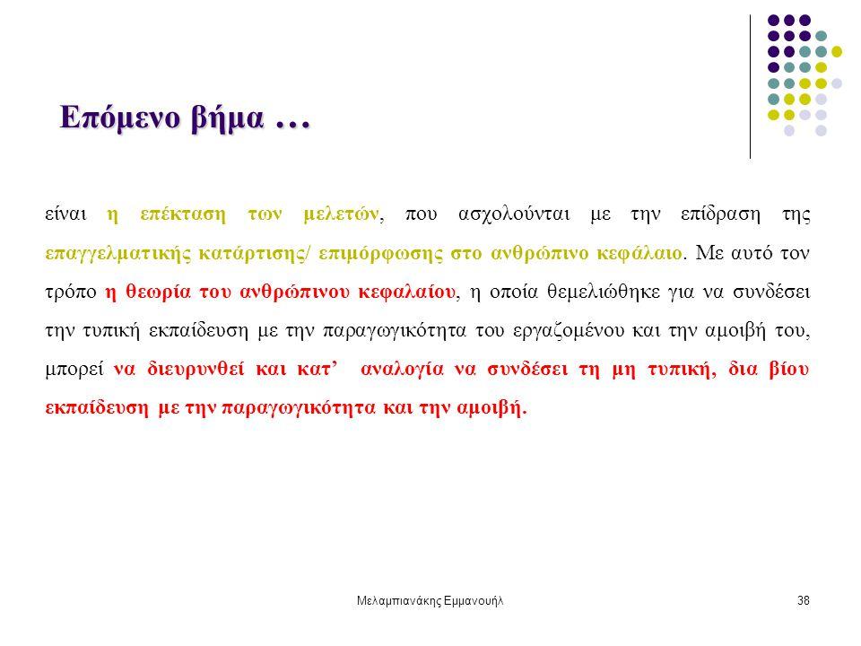 Μελαμπιανάκης Εμμανουήλ38 είναι η επέκταση των μελετών, που ασχολούνται με την επίδραση της επαγγελματικής κατάρτισης/ επιμόρφωσης στο ανθρώπινο κεφάλαιο.