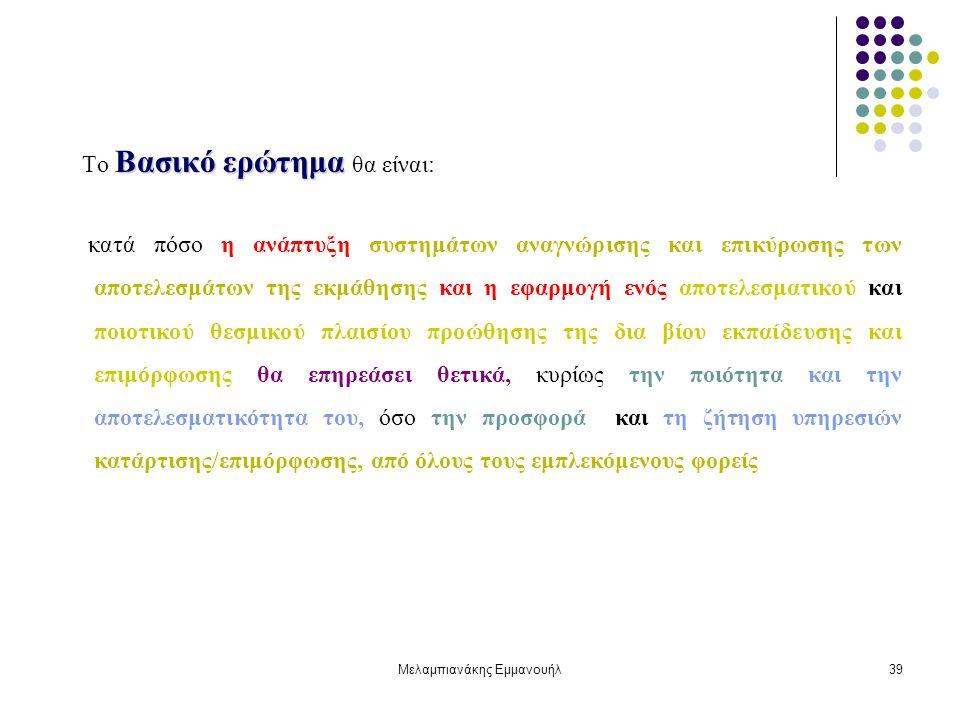 Μελαμπιανάκης Εμμανουήλ39 Βασικό ερώτημα Το Βασικό ερώτημα θα είναι: κατά πόσο η ανάπτυξη συστημάτων αναγνώρισης και επικύρωσης των αποτελεσμάτων της
