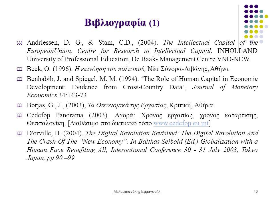 Μελαμπιανάκης Εμμανουήλ40 Βιβλιογραφία Βιβλιογραφία (1)  Andriessen, D. G., & Stam, C.D., (2004). The Intellectual Capital of the EuropeanUnion, Cent