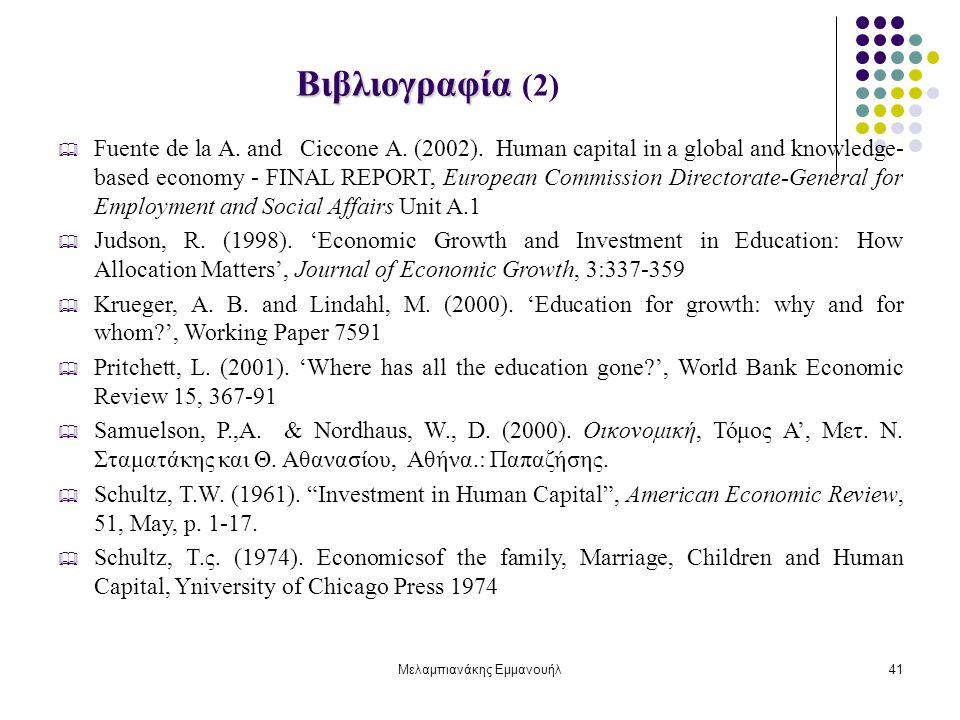 Μελαμπιανάκης Εμμανουήλ41 Βιβλιογραφία Βιβλιογραφία (2)  Fuente de la Α. and Ciccone A. (2002). Human capital in a global and knowledge- based econom