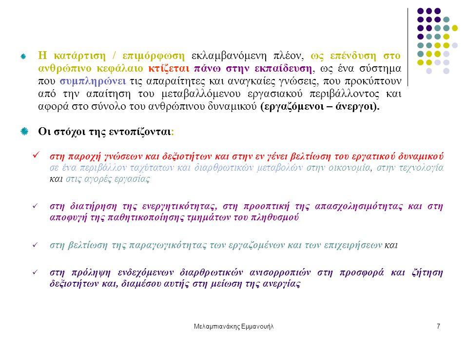 Μελαμπιανάκης Εμμανουήλ8 Άρα, είναι ατελής ο προσδιορισμός και η μέτρηση του ανθρώπινου κεφαλαίου με όρους τυπικής μόρφωσης και το όλο θεωρητικό πλαίσιο, περί ανθρώπινου κεφαλαίου μπορεί να μεταφερθεί στο θέμα της επιμόρφωσης.