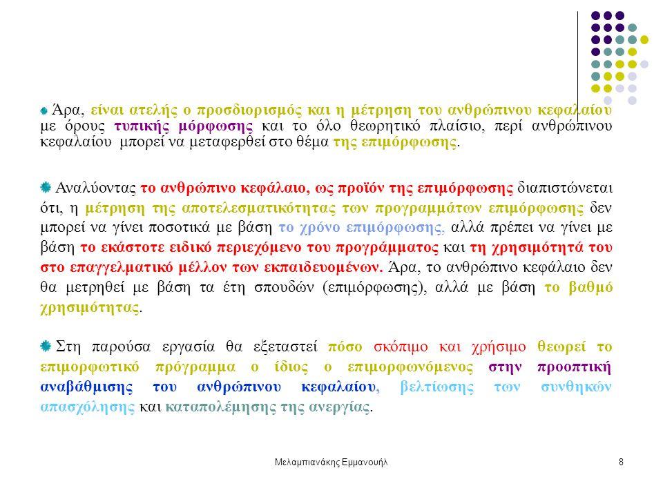 Μελαμπιανάκης Εμμανουήλ8 Άρα, είναι ατελής ο προσδιορισμός και η μέτρηση του ανθρώπινου κεφαλαίου με όρους τυπικής μόρφωσης και το όλο θεωρητικό πλαίσ