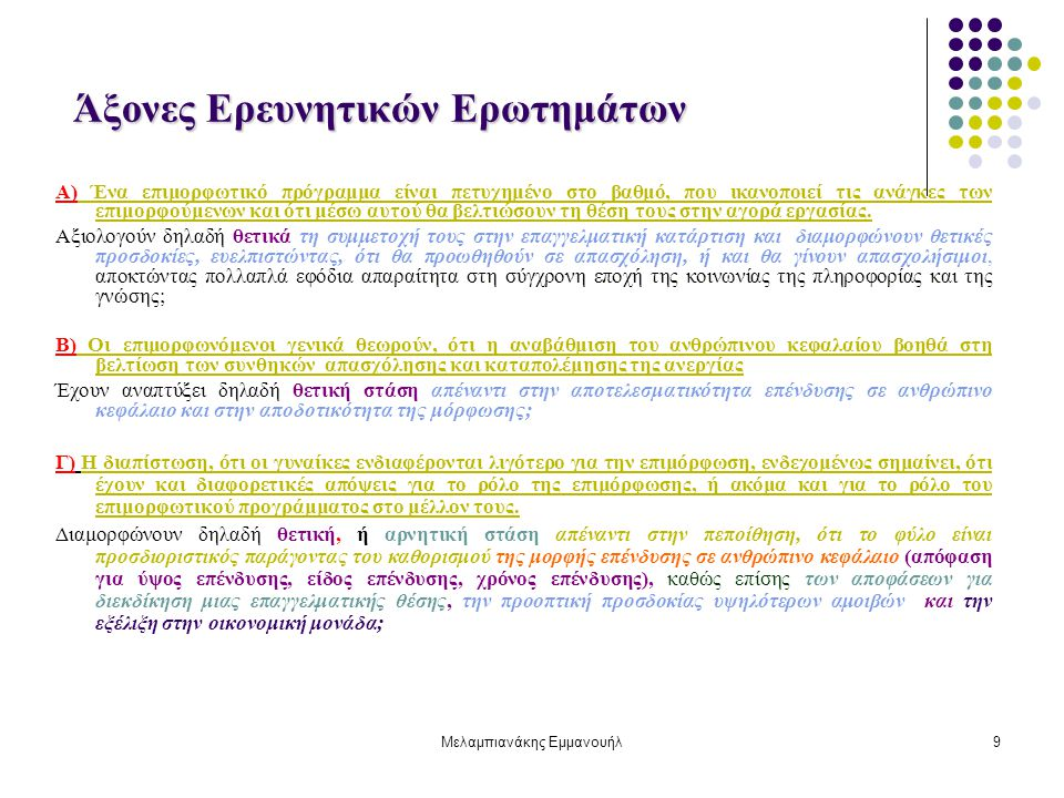 Μελαμπιανάκης Εμμανουήλ9 Άξονες Ερευνητικών Ερωτημάτων Α) Ένα επιμορφωτικό πρόγραμμα είναι πετυχημένο στο βαθμό, που ικανοποιεί τις ανάγκες των επιμορ