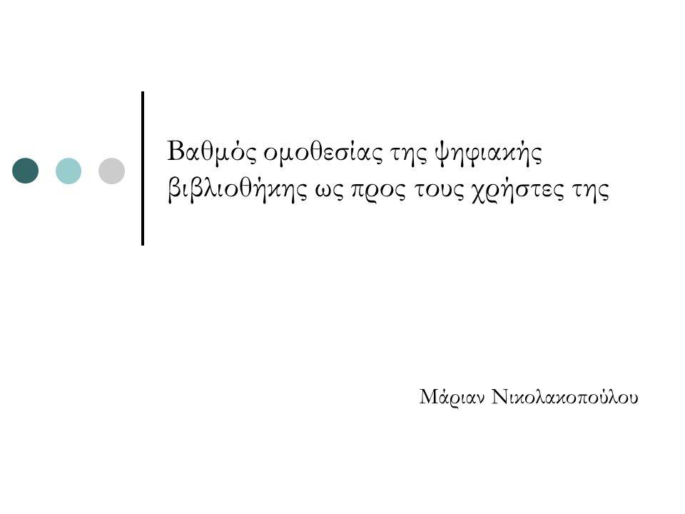 Βαθμός ομοθεσίας της ψηφιακής βιβλιοθήκης ως προς τους χρήστες της Μάριαν Νικολακοπούλου