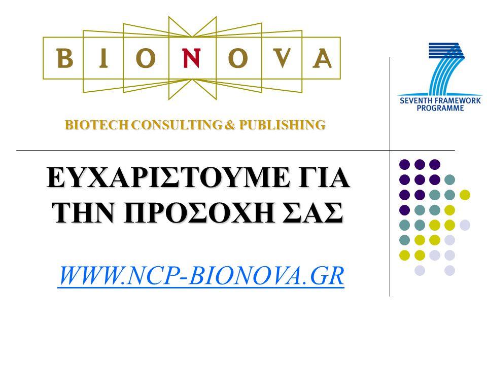 BIOTECH CONSULTING & PUBLISHING ΕΥΧΑΡΙΣΤΟΥΜΕ ΓΙΑ ΤΗΝ ΠΡΟΣΟΧΗ ΣΑΣ WWW.NCP-BIONOVA.GR
