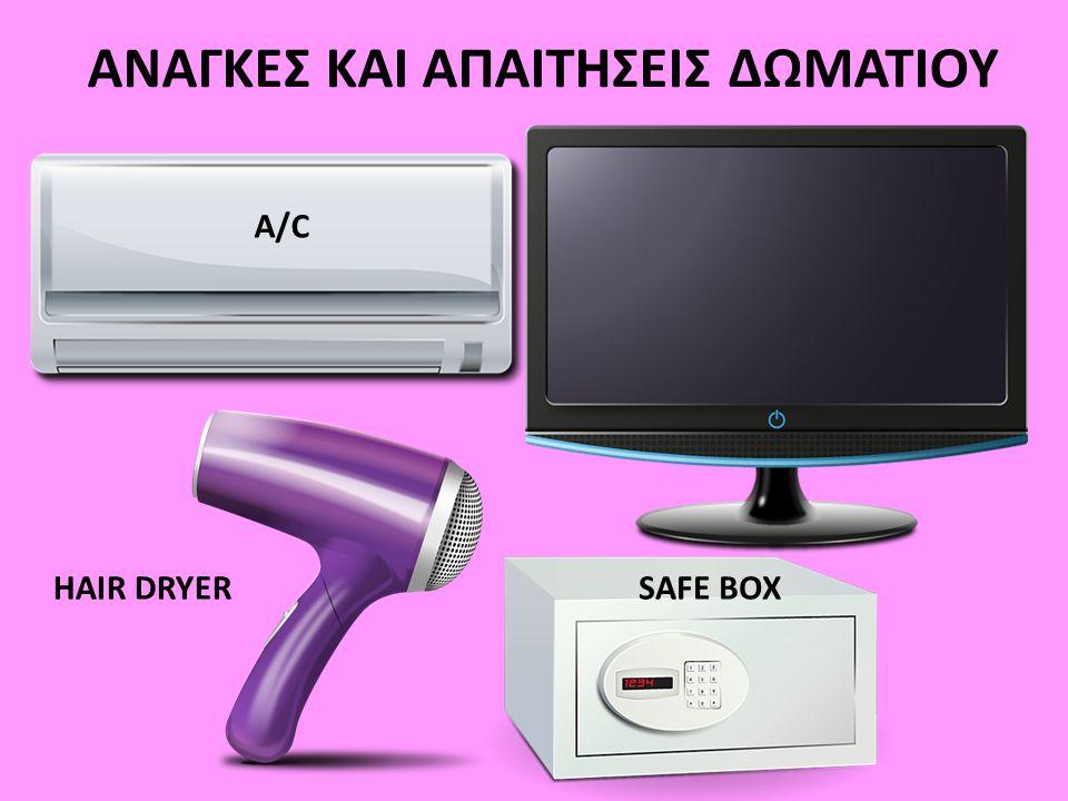 ΑΝΑΓΚΕΣ ΚΑΙ ΑΠΑΙΤΗΣΕΙΣ ΔΩΜΑΤΙΟΥ HAIR DRYERSAFE BOX A/C