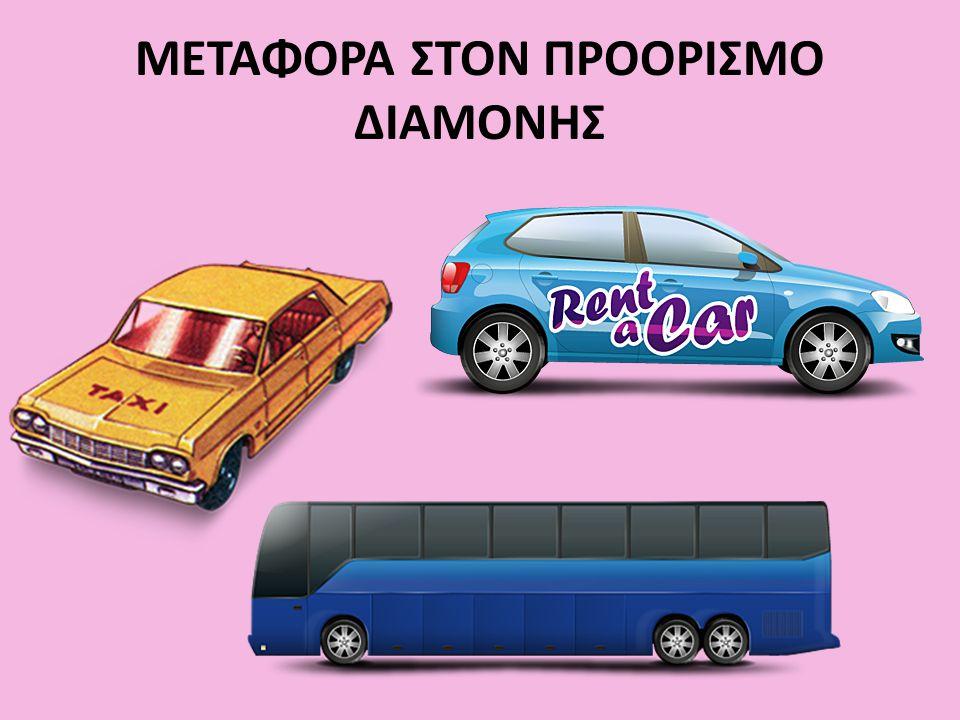 ΜΕΤΑΦΟΡΑ ΣΤΟΝ ΠΡΟΟΡΙΣΜΟ ΔΙΑΜΟΝΗΣ