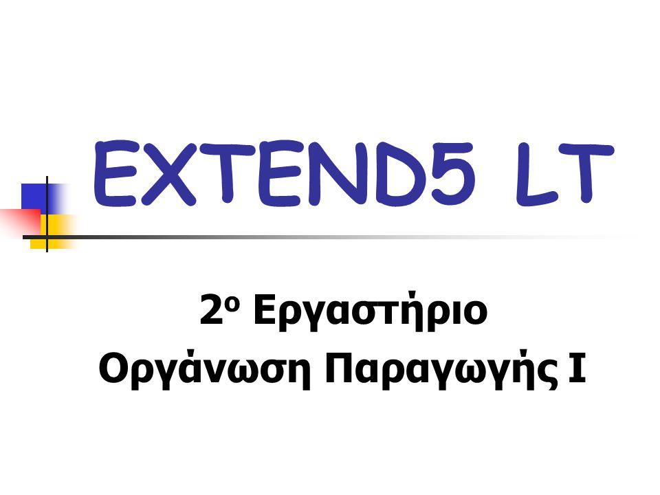 EXTEND5 LT 2 o Εργαστήριο Οργάνωση Παραγωγής I