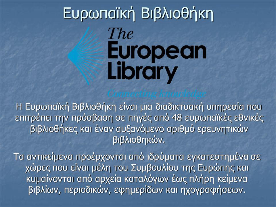 Europeana.euΗ Europeana.eu (ή Ευρωπαϊκή Ψηφιακή Βιβλιοθήκη) είναι μια διαδικτυακή πύλη που λειτουργεί ως διεπαφή σε εκατομμύρια βιβλία, πίνακες ζωγραφικής, ταινίες, μουσειακά αντικείμενα και αρχειακά έγγραφα, που έχουν ψηφιοποιηθεί σε όλη την Ευρώπη.