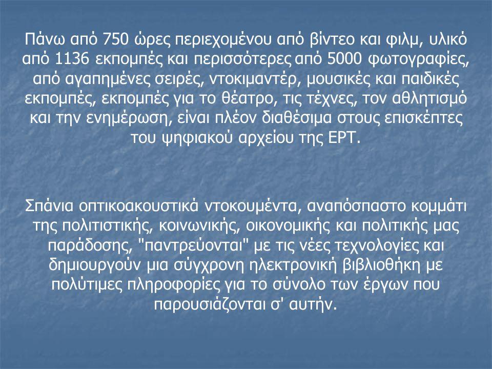Ελληνικές Ψηφιακές Βιβλιοθήκες: Αρχείο ΕΡT Η προσπάθεια της ΕΡΤ να ψηφιοποιήσει και να κάνει διαθέσιμο στο κοινό το αρχείο της, δημιούργησε τη μεγαλύτερη, με διαφορά, ψηφιακή βιβλιοθήκη πολυμέσων της Ελλάδας.