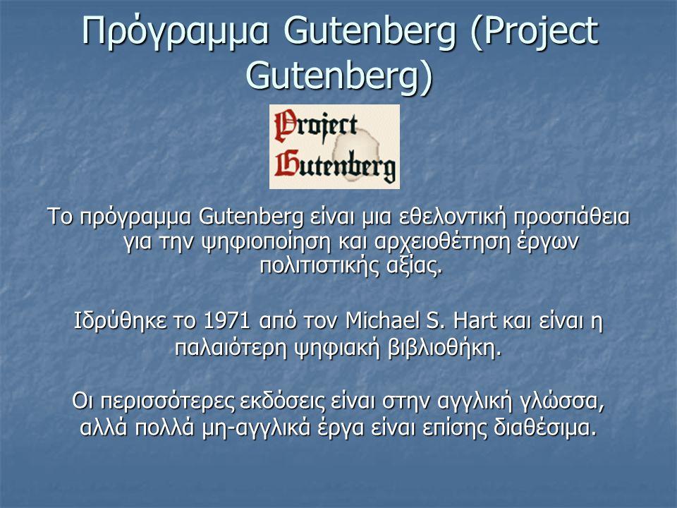 Πρόγραμμα Gutenberg (Project Gutenberg) Το πρόγραμμα Gutenberg είναι μια εθελοντική προσπάθεια για την ψηφιοποίηση και αρχειοθέτηση έργων πολιτιστικής αξίας.