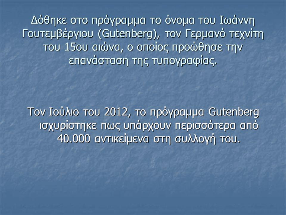 Πρόγραμμα Gutenberg (Project Gutenberg) Το πρόγραμμα Gutenberg είναι μια εθελοντική προσπάθεια για την ψηφιοποίηση και αρχειοθέτηση έργων πολιτιστικής