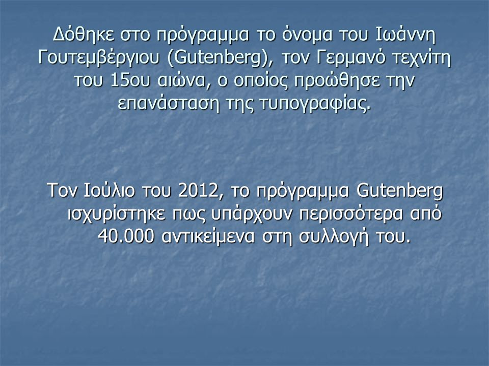 Scripta Manent Μαριτίνα Ρέτση Κατερίνα Προφητηλιώτου Βάσια Σίτου Σπύρος Στραβοράβδης Ηλίας Φλώρος 2012-2013