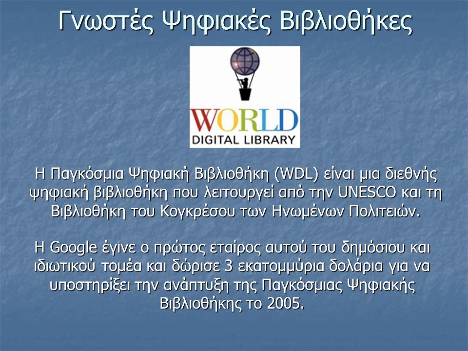 Γνωστές Ψηφιακές Βιβλιοθήκες Η Παγκόσμια Ψηφιακή Βιβλιοθήκη (WDL) είναι μια διεθνής ψηφιακή βιβλιοθήκη που λειτουργεί από την UNESCO και τη Βιβλιοθήκη του Κογκρέσου των Ηνωμένων Πολιτειών.