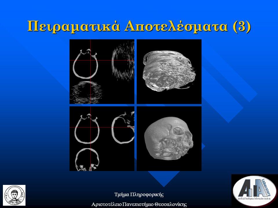 Τμήμα Πληροφορικής Αριστοτέλειο Πανεπιστήμιο Θεσσαλονίκης Πειραματικά Αποτελέσματα (3)
