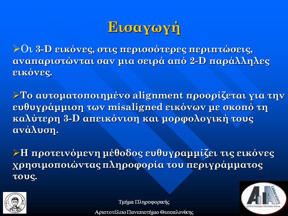 Τμήμα Πληροφορικής Αριστοτέλειο Πανεπιστήμιο Θεσσαλονίκης Εισαγωγή 3-D εικόνες, στις περισσότερες περιπτώσεις, αναπαριστώνται σαν μια σειρά από 2-D παράλληλες εικόνες.