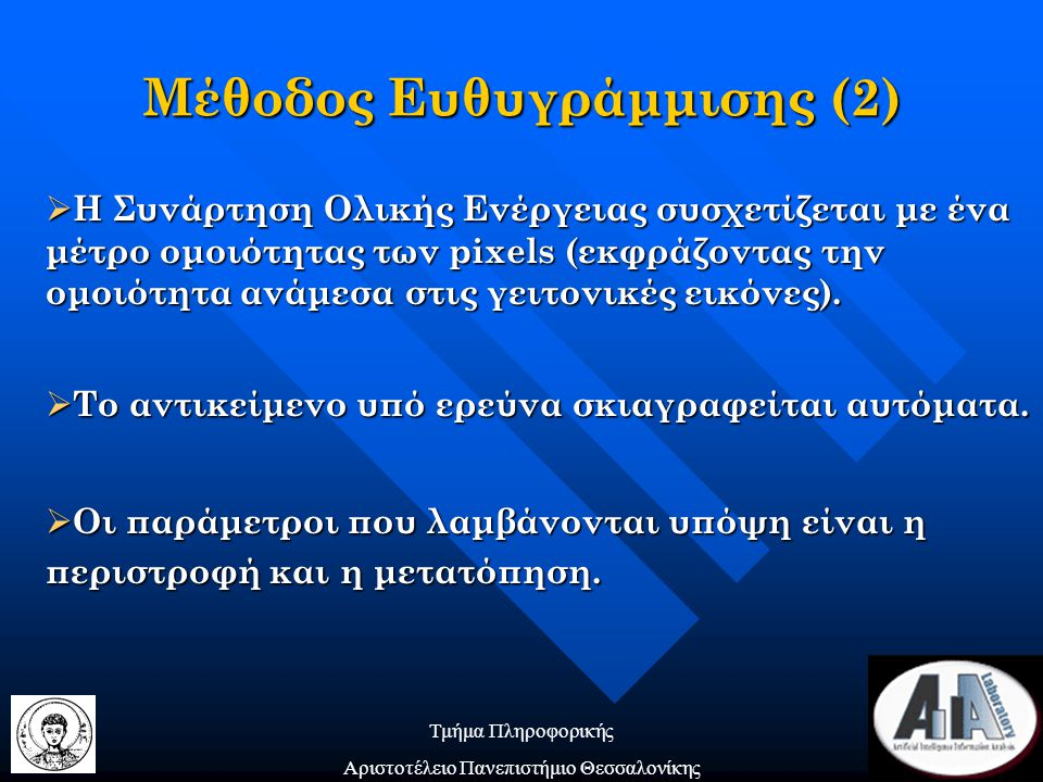 Τμήμα Πληροφορικής Αριστοτέλειο Πανεπιστήμιο Θεσσαλονίκης  Η Συνάρτηση Ολικής Ενέργειας συσχετίζεται με ένα μέτρο ομοιότητας των pixels (εκφράζοντας την ομοιότητα ανάμεσα στις γειτονικές εικόνες).
