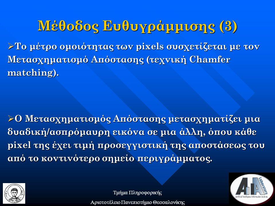 Τμήμα Πληροφορικής Αριστοτέλειο Πανεπιστήμιο Θεσσαλονίκης  Το μέτρο ομοιότητας των pixels συσχετίζεται με τον Μετασχηματισμό Απόστασης (τεχνική Chamf