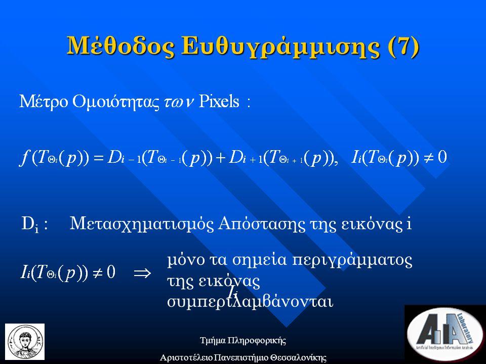Τμήμα Πληροφορικής Αριστοτέλειο Πανεπιστήμιο Θεσσαλονίκης D i :Μετασχηματισμός Απόστασης της εικόνας i Μέθοδος Ευθυγράμμισης (7) μόνο τα σημεία περιγράμματος της εικόνας συμπεριλαμβάνονται