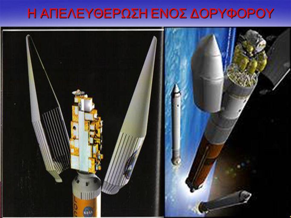 Εκτόξευση δορυφόρων  Για να τοποθετηθεί ένας δορυφόρος σε τροχιά απαιτείται τρομακτική ποσότητα σε ενέργεια η οποία πηγάζει από τους ισχυρούς πυραύλο