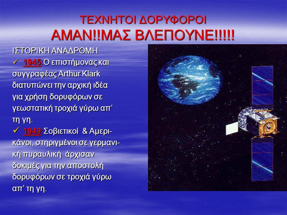 ΦΥΣΙΚΟΙ ΔΟΡΥΦΟΡΟΙ ΤΟ ΗΜΕΡΩΜΑ ΤΗΣ ΣΤΡΙΓΓΛΑΣ Η Μπιάνκα είναι ο τρίτος δορυφόρος του Ουρανού σε απόσταση 59.165 km. και έχει διάμετρο 44km. Η περιφορά τη