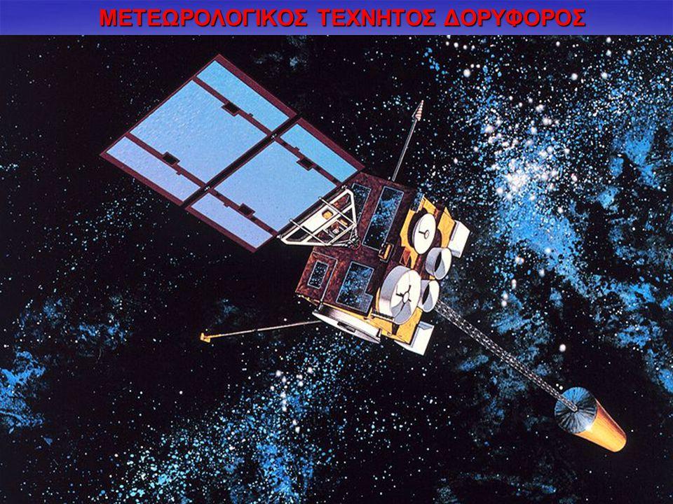 ΕΙΔΗ ΤΕΧΝΗΤΩΝ ΔΟΡΥΦΟΡΩΝ 1960-1970:Η 10ετία της μεγαλύτερης ανάπτυξης των δορυφόρων. Σήμερα:Υπάρχουν πάνω από 6000 δορυφόροι σε τροχιά από τους οποίους