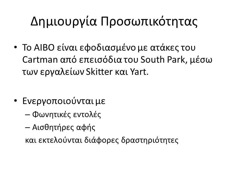 Δημιουργία Προσωπικότητας Το ΑΙΒΟ είναι εφοδιασμένο με ατάκες του Cartman από επεισόδια του South Park, μέσω των εργαλείων Skitter και Yart. Ενεργοποι