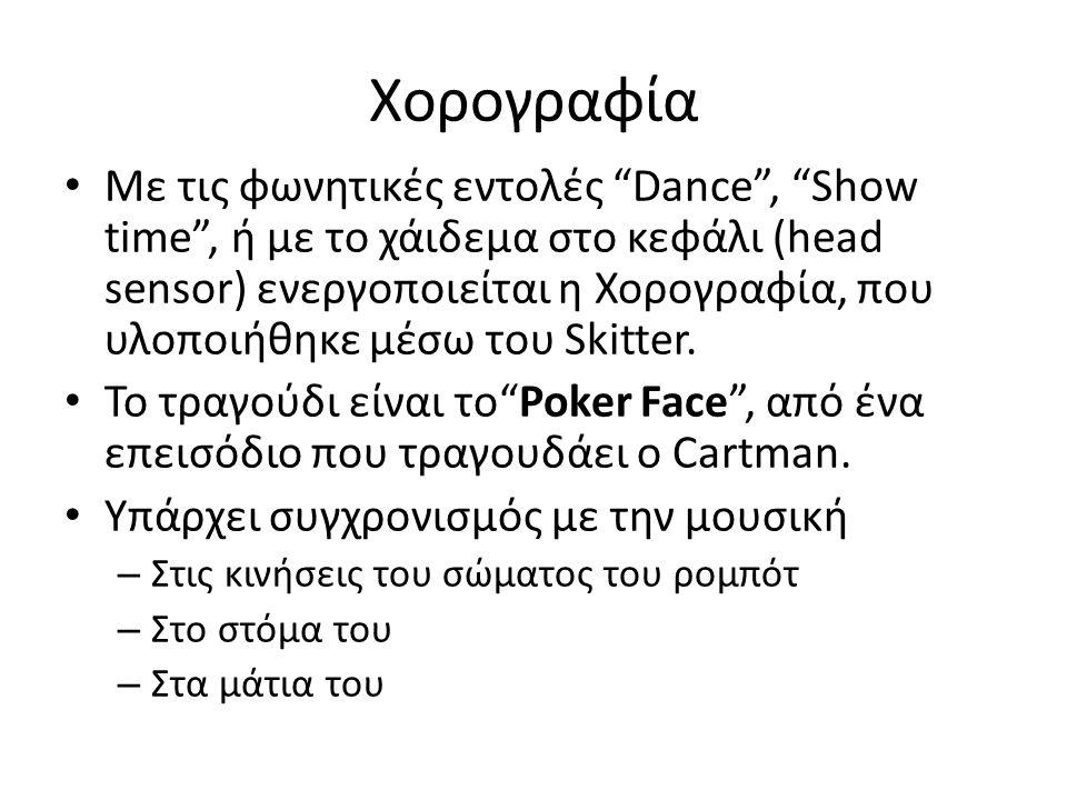 Χορογραφία Με τις φωνητικές εντολές Dance , Show time , ή με το χάιδεμα στο κεφάλι (head sensor) ενεργοποιείται η Χορογραφία, που υλοποιήθηκε μέσω του Skitter.