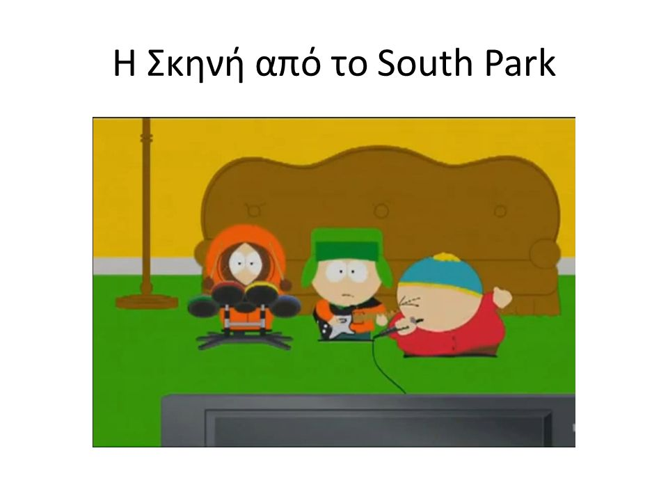 H Σκηνή από το South Park