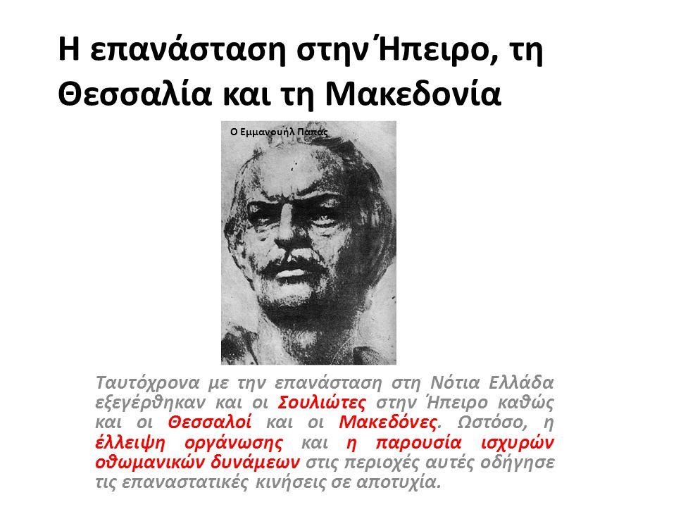 Η επανάσταση στην Ήπειρο, τη Θεσσαλία και τη Μακεδονία Ταυτόχρονα με την επανάσταση στη Νότια Ελλάδα εξεγέρθηκαν και οι Σουλιώτες στην Ήπειρο καθώς κα