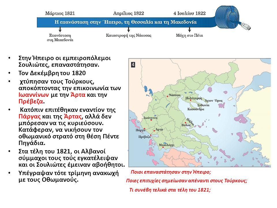 Στην Ήπειρο οι εμπειροπόλεμοι Σουλιώτες, επαναστάτησαν. Τον Δεκέμβρη του 1820 χτύπησαν τους Τούρκους, αποκόπτοντας την επικοινωνία των Ιωαννίνων με τη