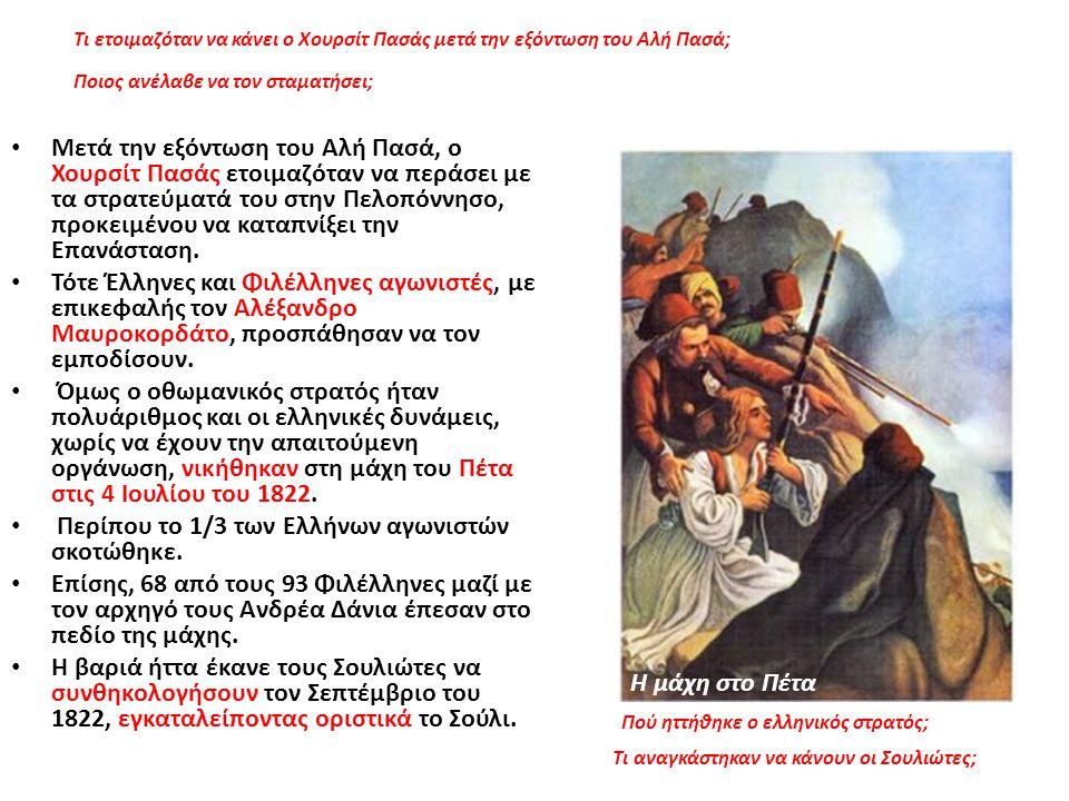 Μετά την εξόντωση του Αλή Πασά, ο Χουρσίτ Πασάς ετοιμαζόταν να περάσει με τα στρατεύματά του στην Πελοπόννησο, προκειμένου να καταπνίξει την Επανάστασ
