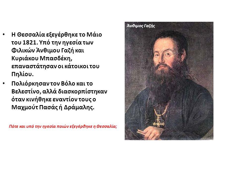 Η Θεσσαλία εξεγέρθηκε το Μάιο του 1821. Υπό την ηγεσία των Φιλικών Άνθιμου Γαζή και Κυριάκου Μπασδέκη, επαναστάτησαν οι κάτοικοι του Πηλίου. Πολιόρκησ
