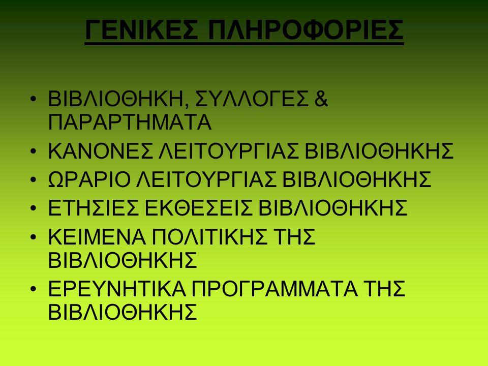 ΓΕΝΙΚΕΣ ΠΛΗΡΟΦΟΡΙΕΣ ΒΙΒΛΙΟΘΗΚΗ, ΣΥΛΛΟΓΕΣ & ΠΑΡΑΡΤΗΜΑΤΑ ΚΑΝΟΝΕΣ ΛΕΙΤΟΥΡΓΙΑΣ ΒΙΒΛΙΟΘΗΚΗΣ ΩΡΑΡΙΟ ΛΕΙΤΟΥΡΓΙΑΣ ΒΙΒΛΙΟΘΗΚΗΣ ΕΤΗΣΙΕΣ ΕΚΘΕΣΕΙΣ ΒΙΒΛΙΟΘΗΚΗΣ ΚΕΙΜΕΝΑ ΠΟΛΙΤΙΚΗΣ ΤΗΣ ΒΙΒΛΙΟΘΗΚΗΣ ΕΡΕΥΝΗΤΙΚΑ ΠΡΟΓΡΑΜΜΑΤΑ ΤΗΣ ΒΙΒΛΙΟΘΗΚΗΣ