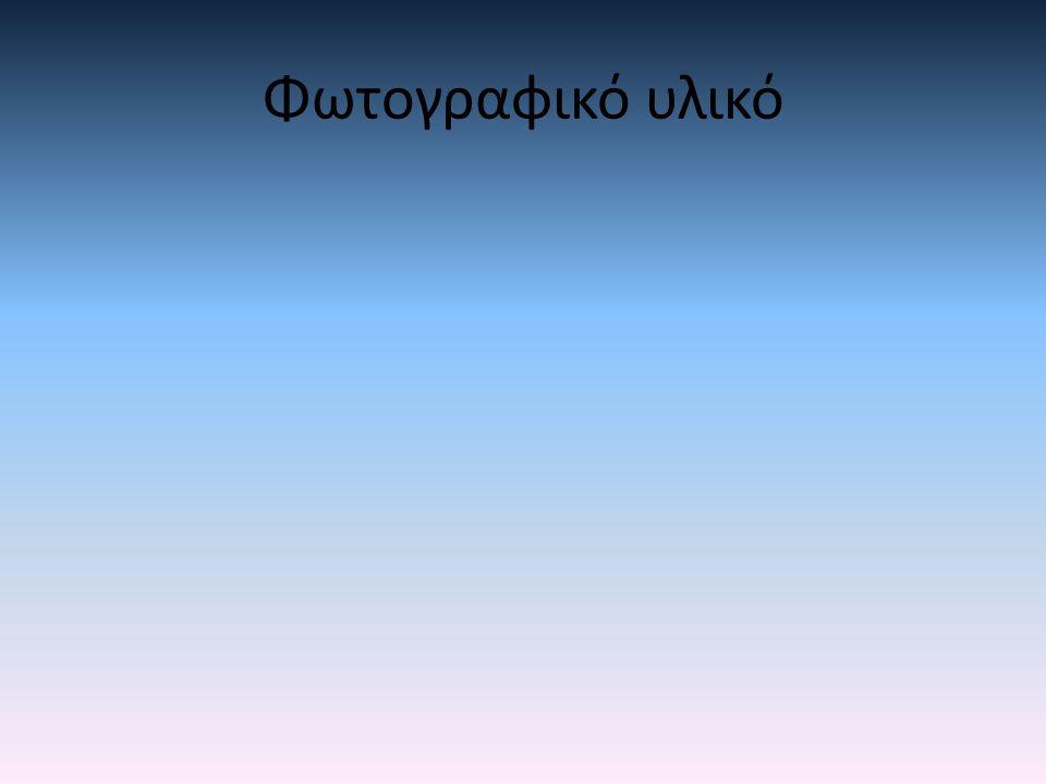 Ονόματα συμμετοχών Εβελίνα Δραμηλαράκη Φωτεινή Κουμπιάδη <3 <3 <3 Γιώργος Παντελάκης Παναγιώτης Κοντουδάκης.