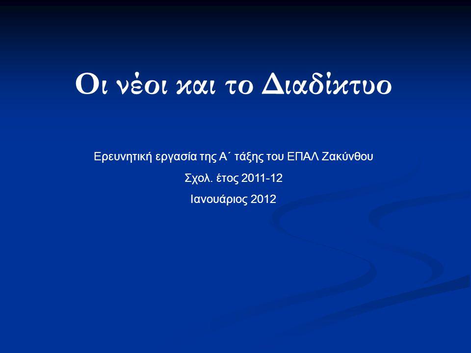 Οι νέοι και το Διαδίκτυο Ερευνητική εργασία της Α΄ τάξης του ΕΠΑΛ Ζακύνθου Σχολ. έτος 2011-12 Ιανουάριος 2012