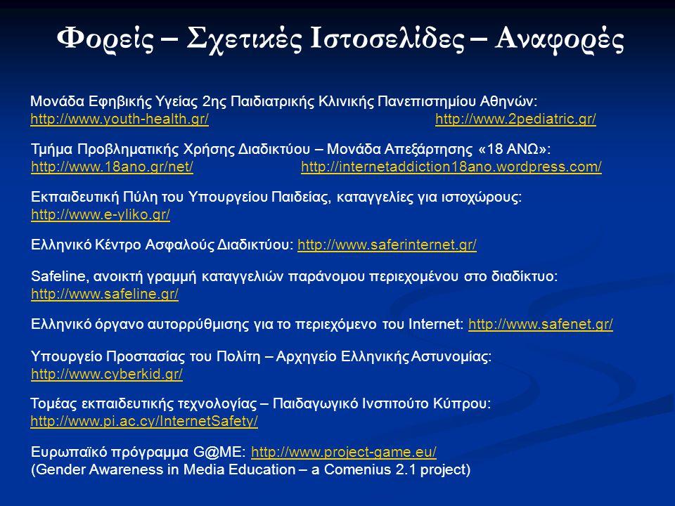 Φορείς – Σχετικές Ιστοσελίδες – Αναφορές Μονάδα Εφηβικής Υγείας 2ης Παιδιατρικής Κλινικής Πανεπιστημίου Αθηνών: http://www.youth-health.gr/http://www.