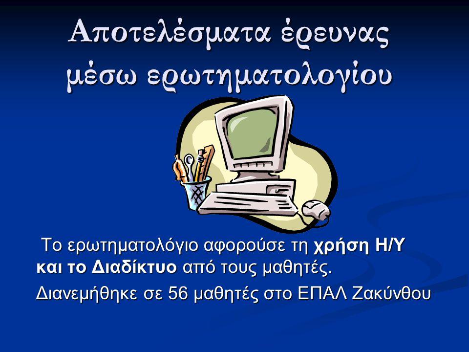 Αποτελέσματα έρευνας μέσω ερωτηματολογίου Το ερωτηματολόγιο αφορούσε τη χρήση Η/Υ και το Διαδίκτυο από τους μαθητές. Το ερωτηματολόγιο αφορούσε τη χρή