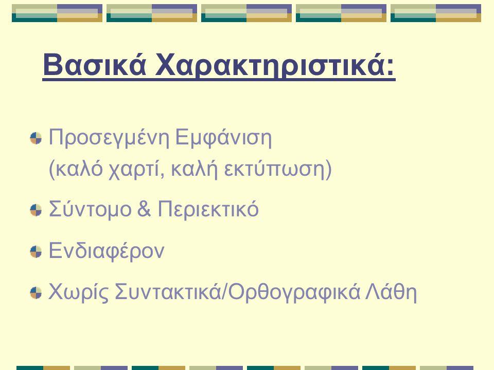 Βασικά Χαρακτηριστικά: Προσεγμένη Εμφάνιση (καλό χαρτί, καλή εκτύπωση) Σύντομο & Περιεκτικό Ενδιαφέρον Χωρίς Συντακτικά/Ορθογραφικά Λάθη