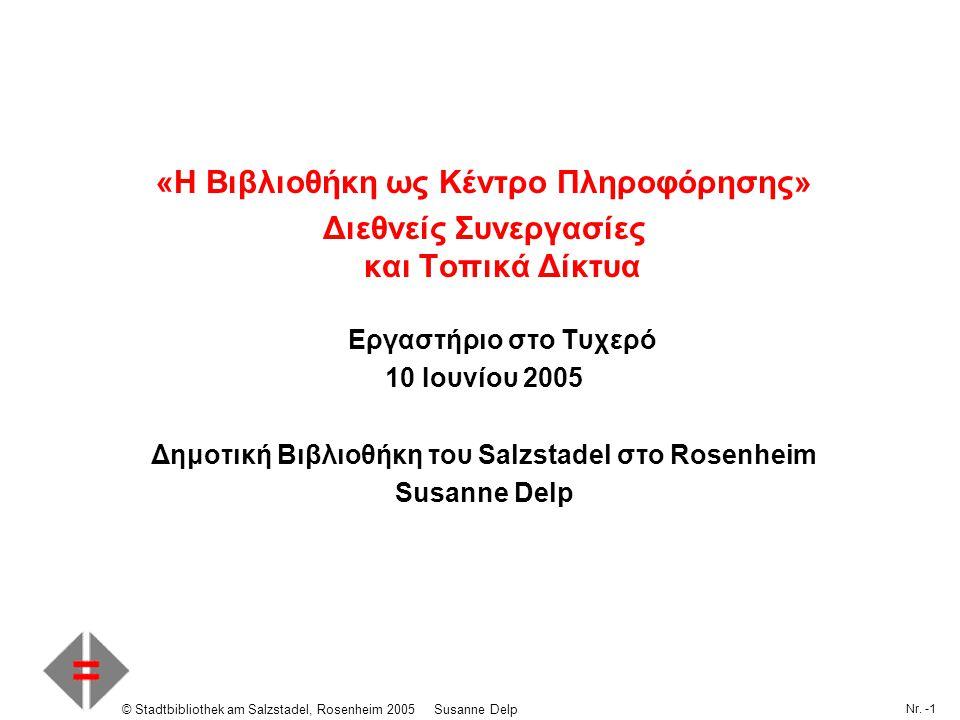Nr. -1 © Stadtbibliothek am Salzstadel, Rosenheim 2005Susanne Delp «Η Βιβλιοθήκη ως Κέντρο Πληροφόρησης» Διεθνείς Συνεργασίες και Τοπικά Δίκτυα Εργαστ
