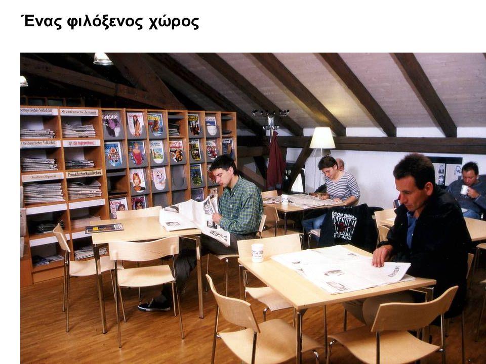 Nr. -10 © Stadtbibliothek am Salzstadel, Rosenheim 2005Susanne Delp Ένας φιλόξενος χώρος