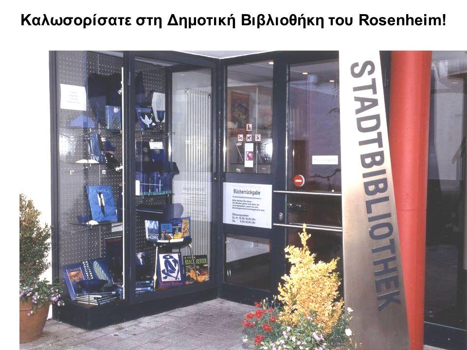 Nr. -7 © Stadtbibliothek am Salzstadel, Rosenheim 2005Susanne Delp Καλωσορίσατε στη Δημοτική Βιβλιοθήκη του Rosenheim!