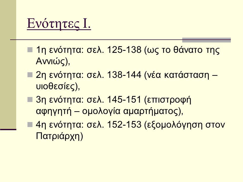 Ενότητες Ι. 1η ενότητα: σελ. 125-138 (ως το θάνατο της Αννιώς), 2η ενότητα: σελ.