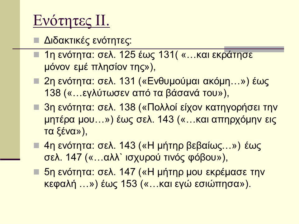 Ενότητες ΙΙ. Διδακτικές ενότητες: 1η ενότητα: σελ.