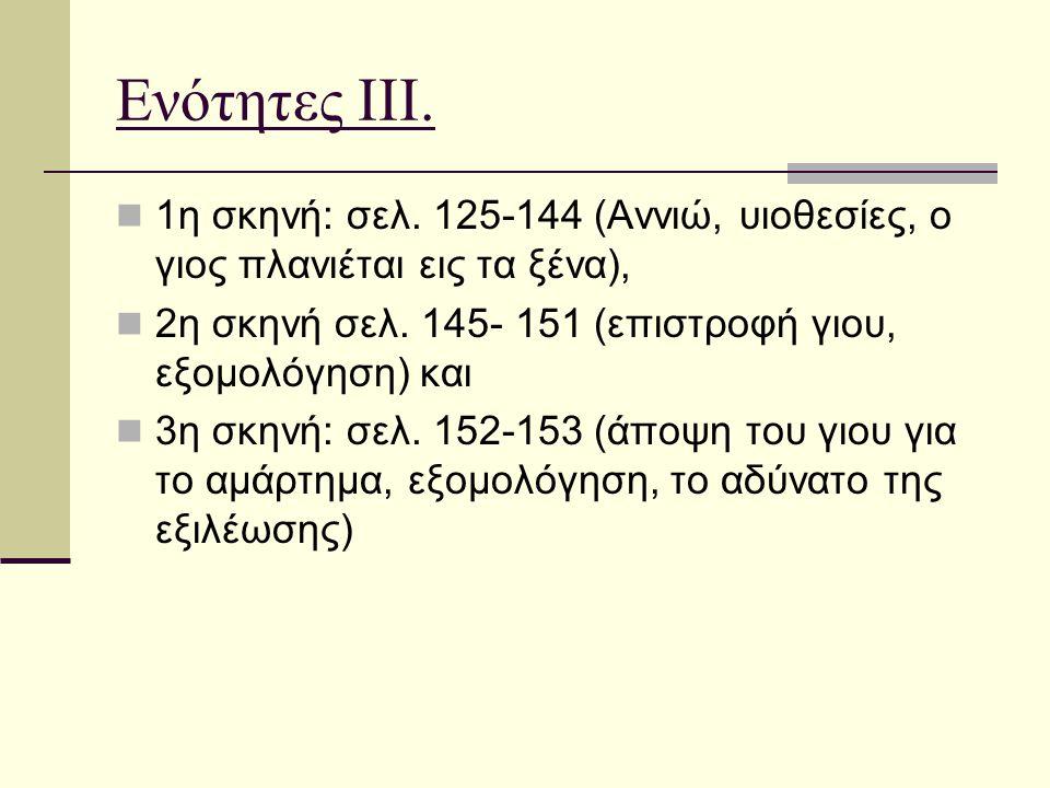 Ενότητες ΙΙΙ. 1η σκηνή: σελ.